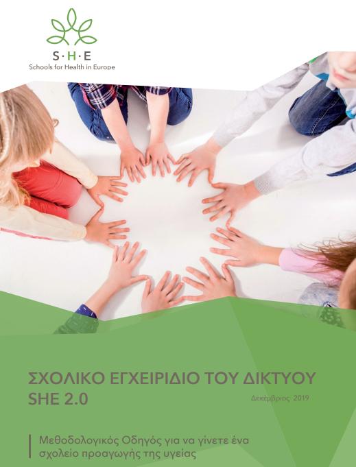 Σχολικό Εγχειρίδιο του Δικτύου SHE 2.0: Μεθοδολογικός Οδηγός για να γίνετε ένα σχολείο προαγωγής της υγείας